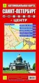Карта автомобильная  Санкт-Петербург + центр